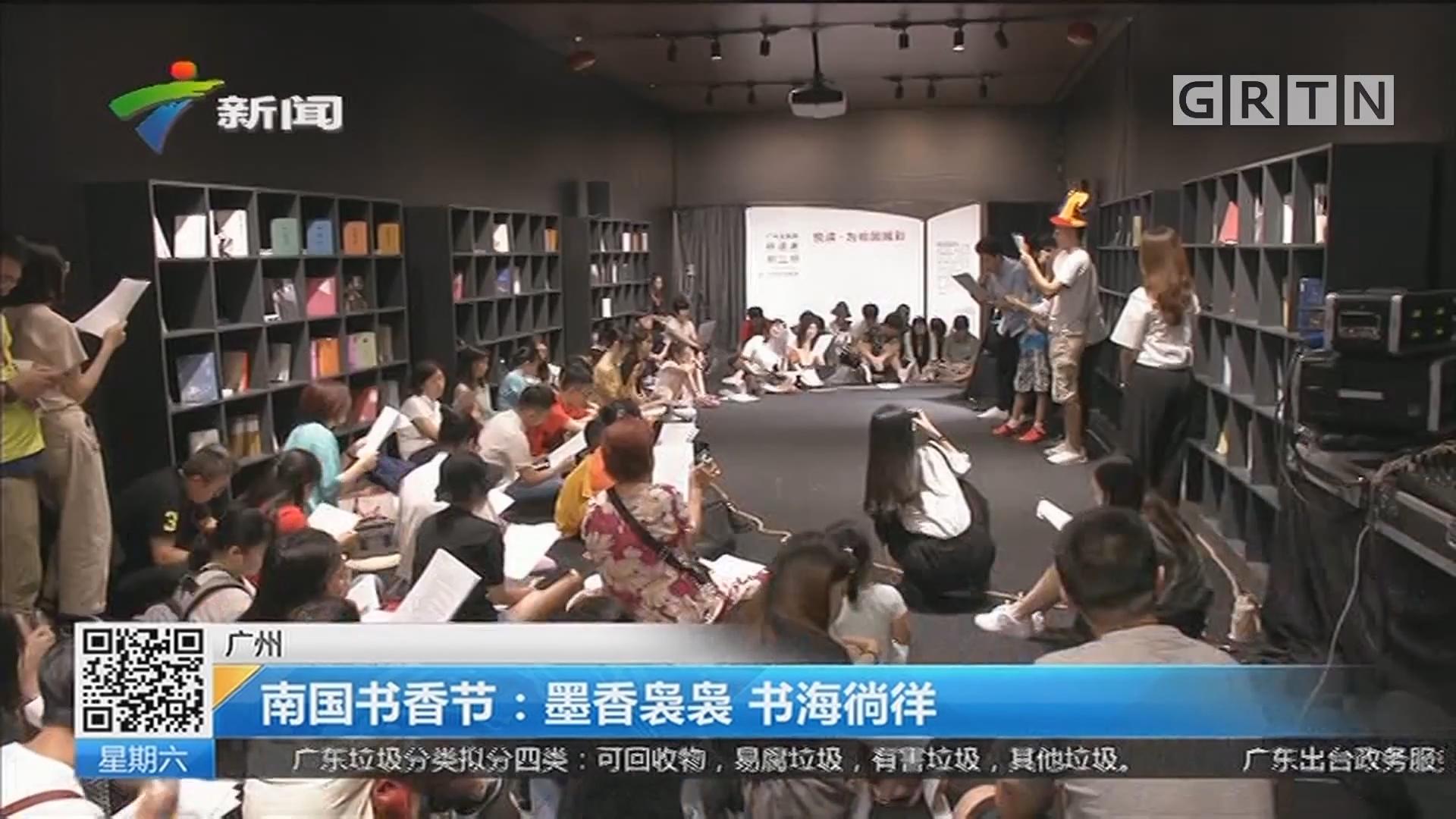 广州 南国书香节:墨香袅袅 书海徜徉