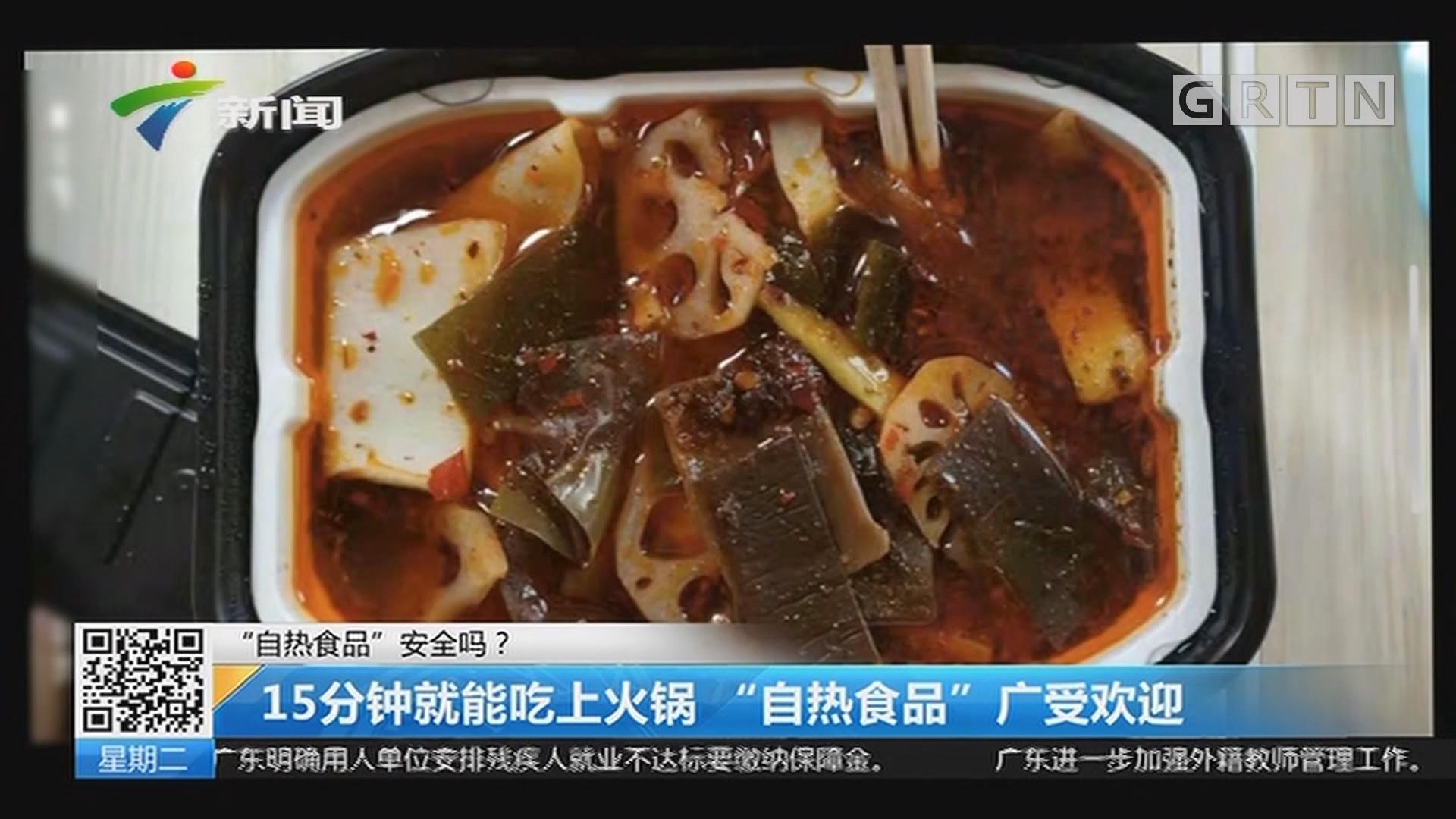 """""""自热食品""""安全吗? 15分钟就能吃上火锅 """"自热食品""""广受欢迎"""