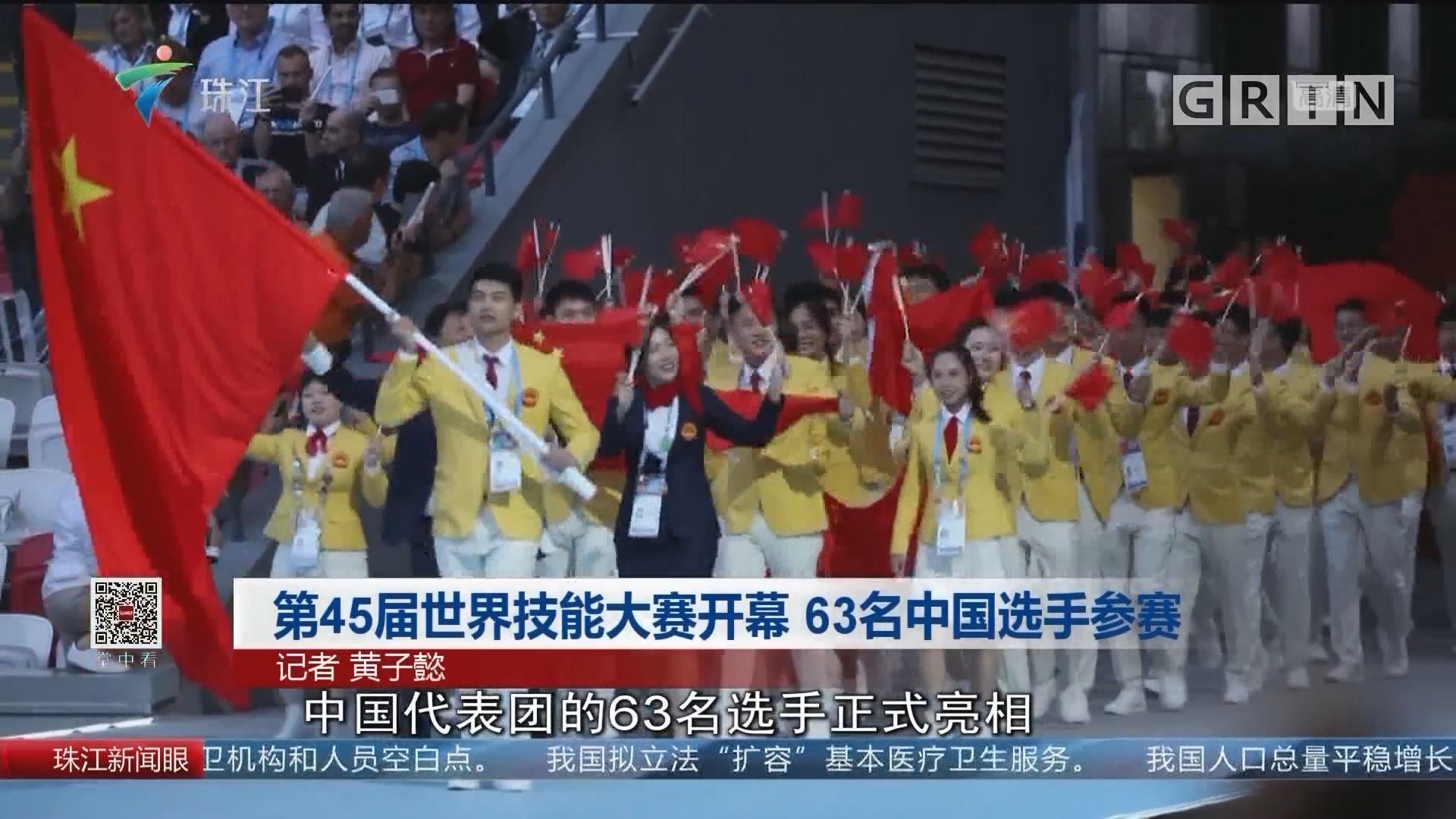 第45届世界技能大赛开幕 63名中国选手参赛