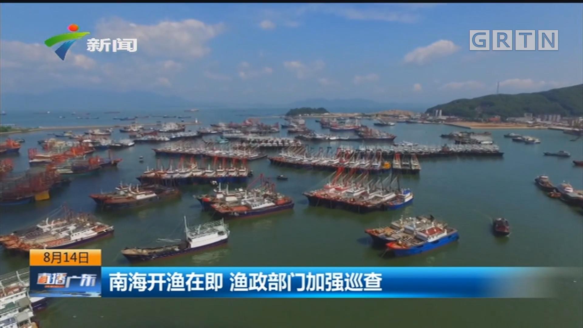 南海开渔在即 渔政部门加强巡查