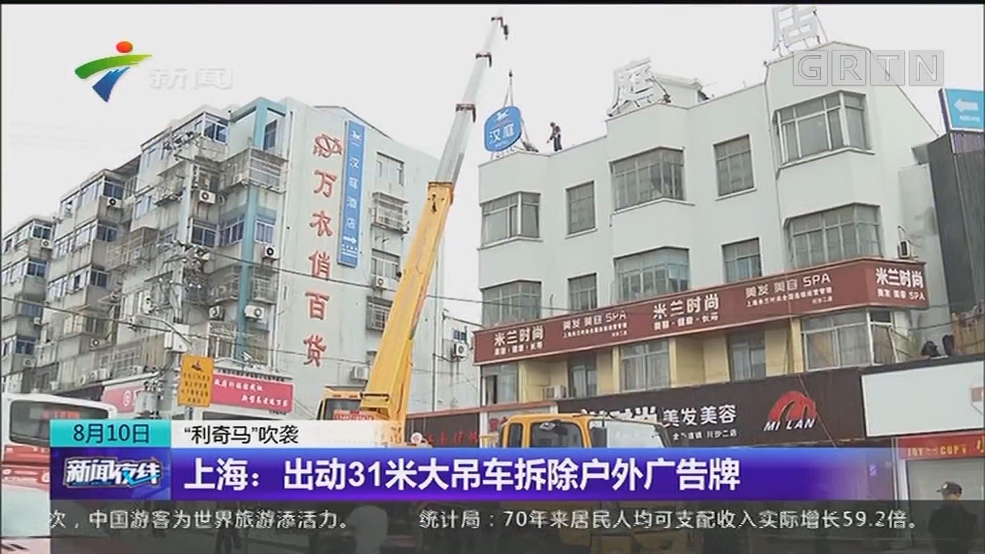 """""""利奇马""""吹袭 上海:出动31米大吊车拆除户外广告牌"""