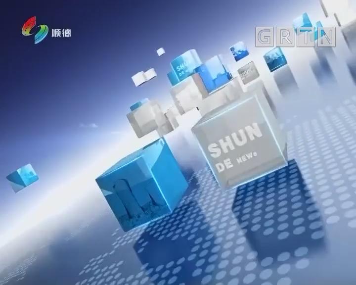 [2019-08-17]顺视新闻:南国书香节佛山分会场暨顺德书展开幕