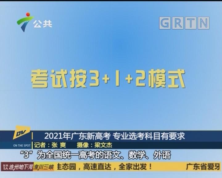 2021年广东新高考 专业选考科目有要求