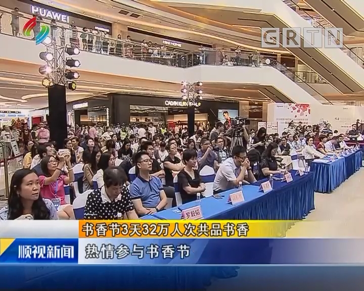 书香节3天32万人次共品书香