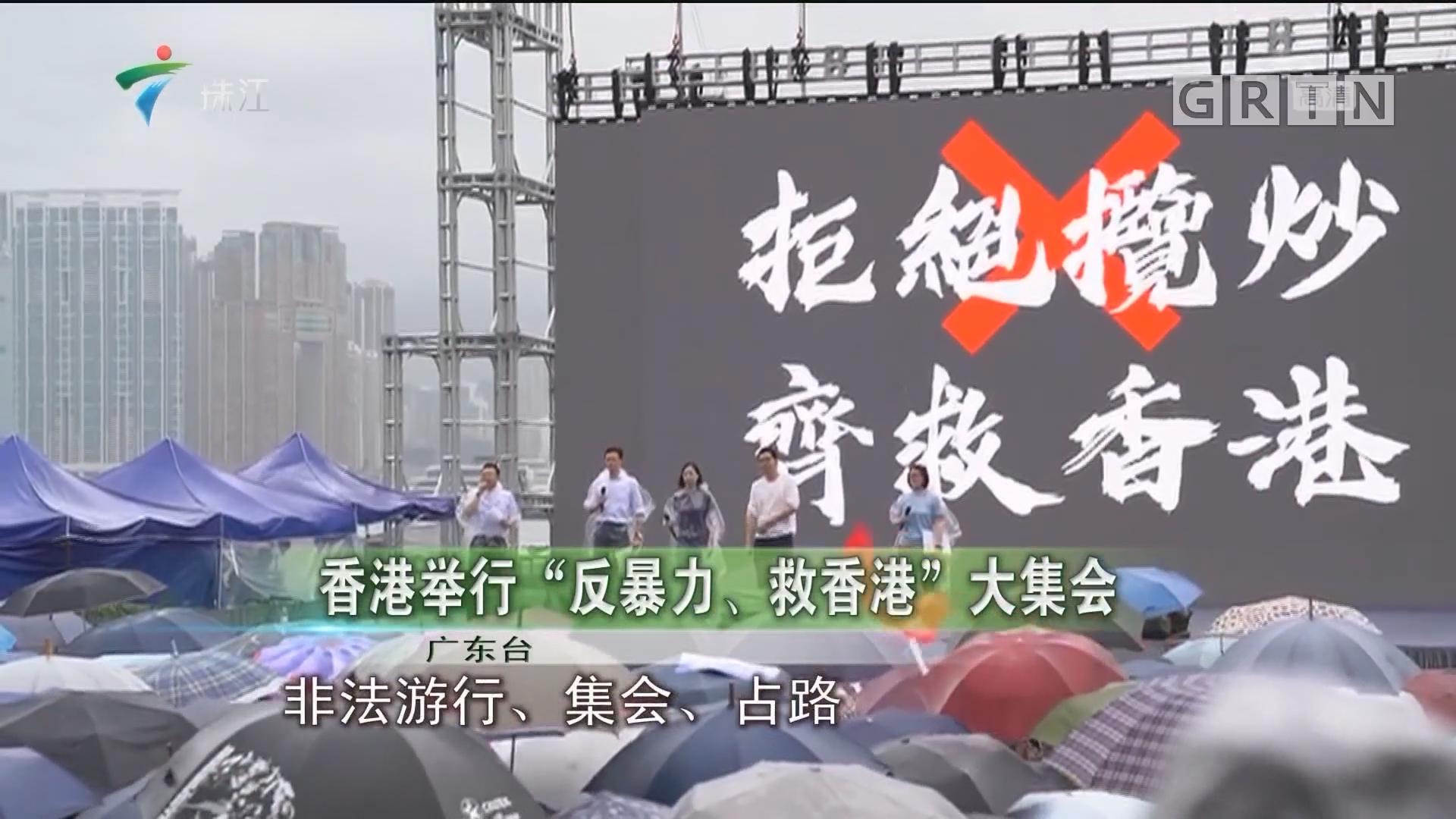 """香港举行""""反暴力、救香港""""大集会"""
