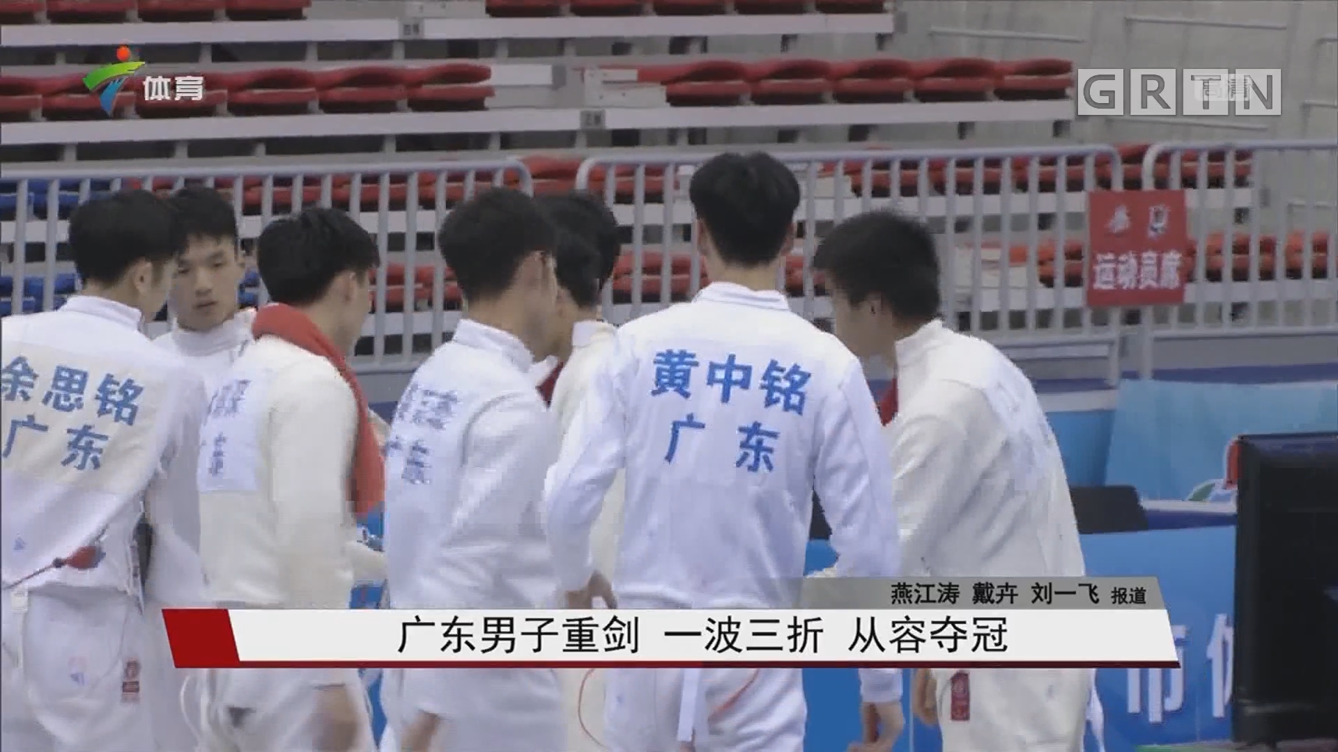 广东男子重剑 一波三折 从容夺冠