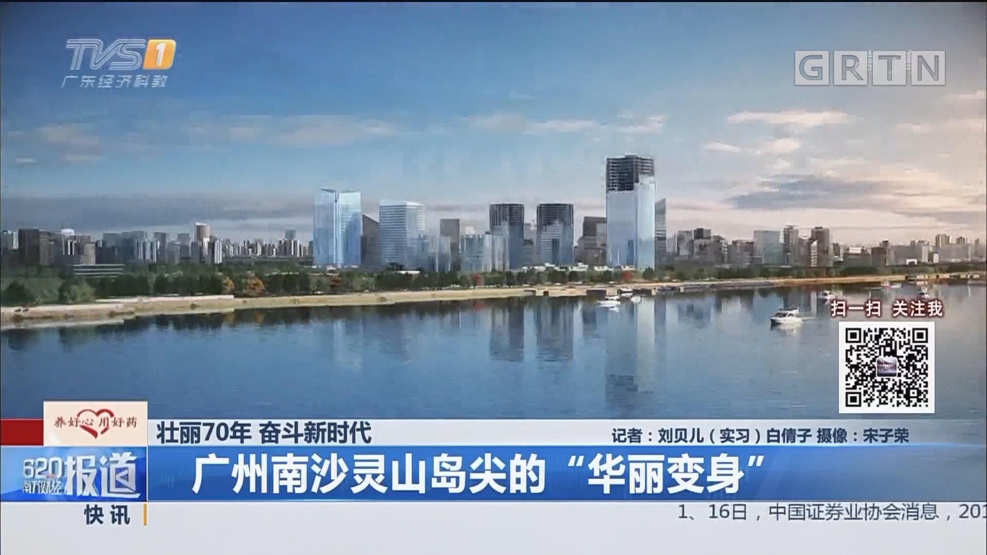 """壮丽70年 奋斗新时代:广州南沙灵山岛尖的""""华丽变身""""(一)"""