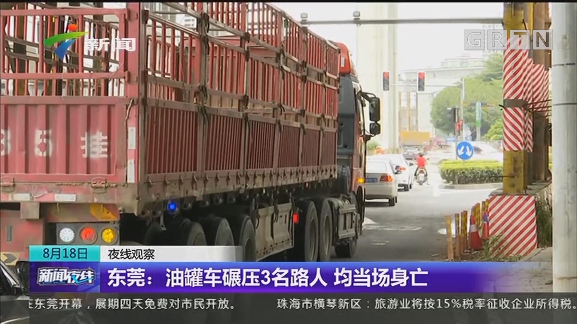 东莞:油罐车碾压3名路人 均当场身亡