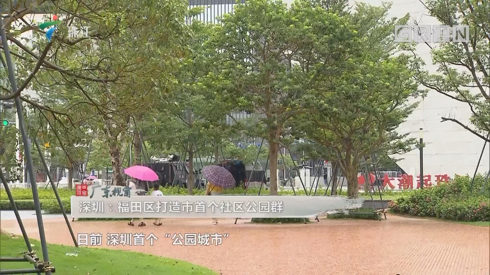 深圳:福田区打造市首个社区公园群