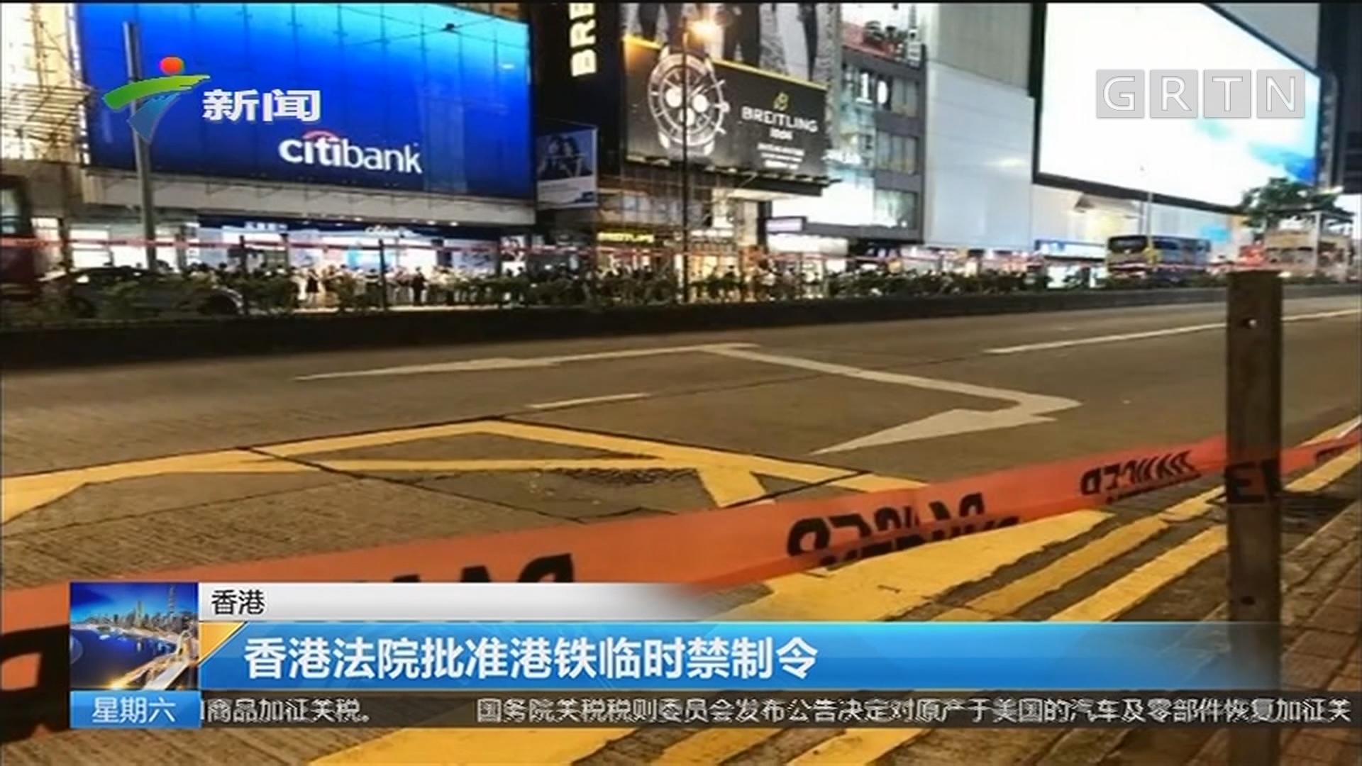 香港:香港法院批准港铁临时禁制令
