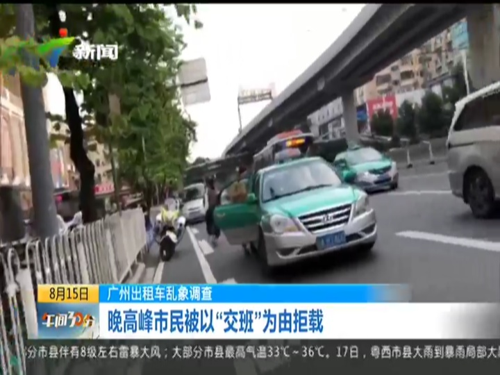 """廣州出租車亂象再調查:出租車交班""""真假難分"""""""