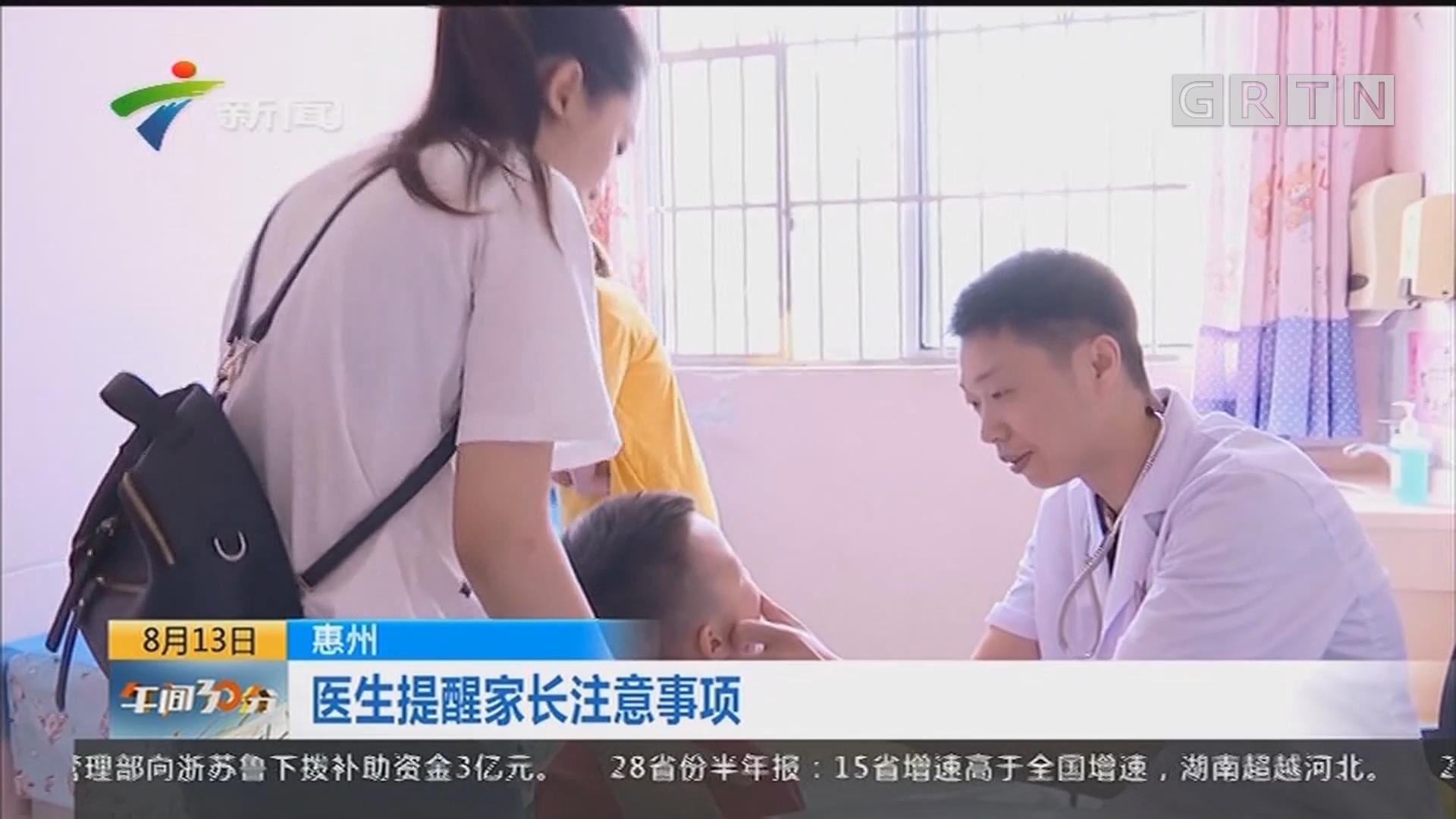 惠州:幼儿入园体检高峰来临