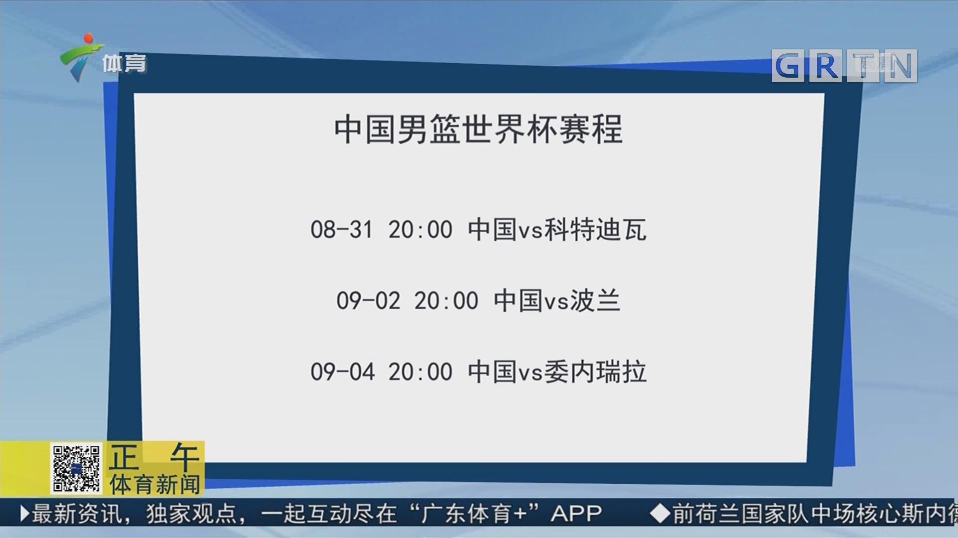 中国男篮世界杯赛程