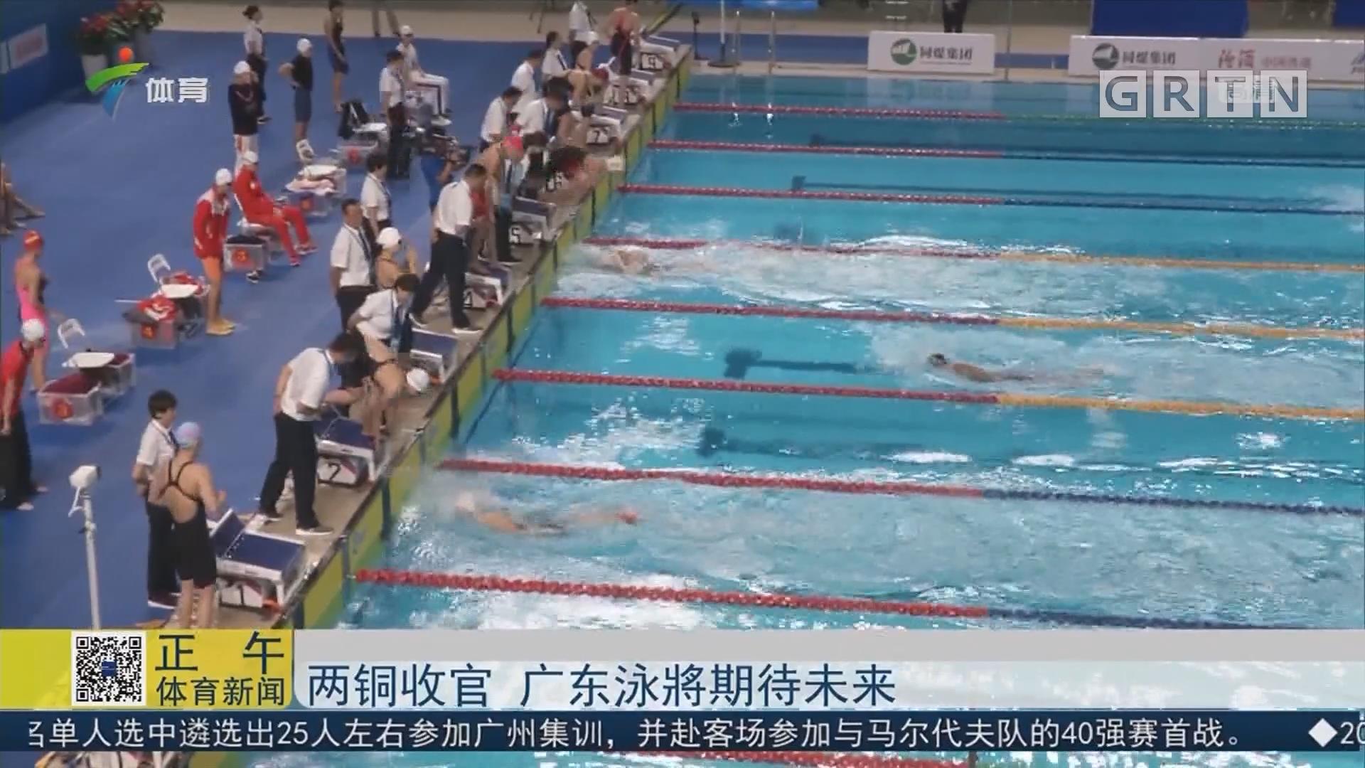 两铜收官 广东泳将期待未来