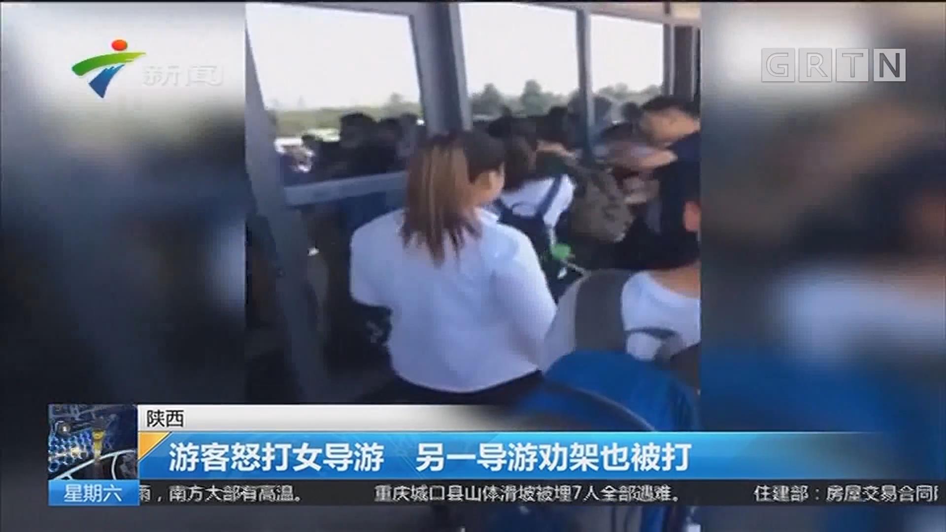 陕西 游客怒打女导游 另一导游劝架也被打