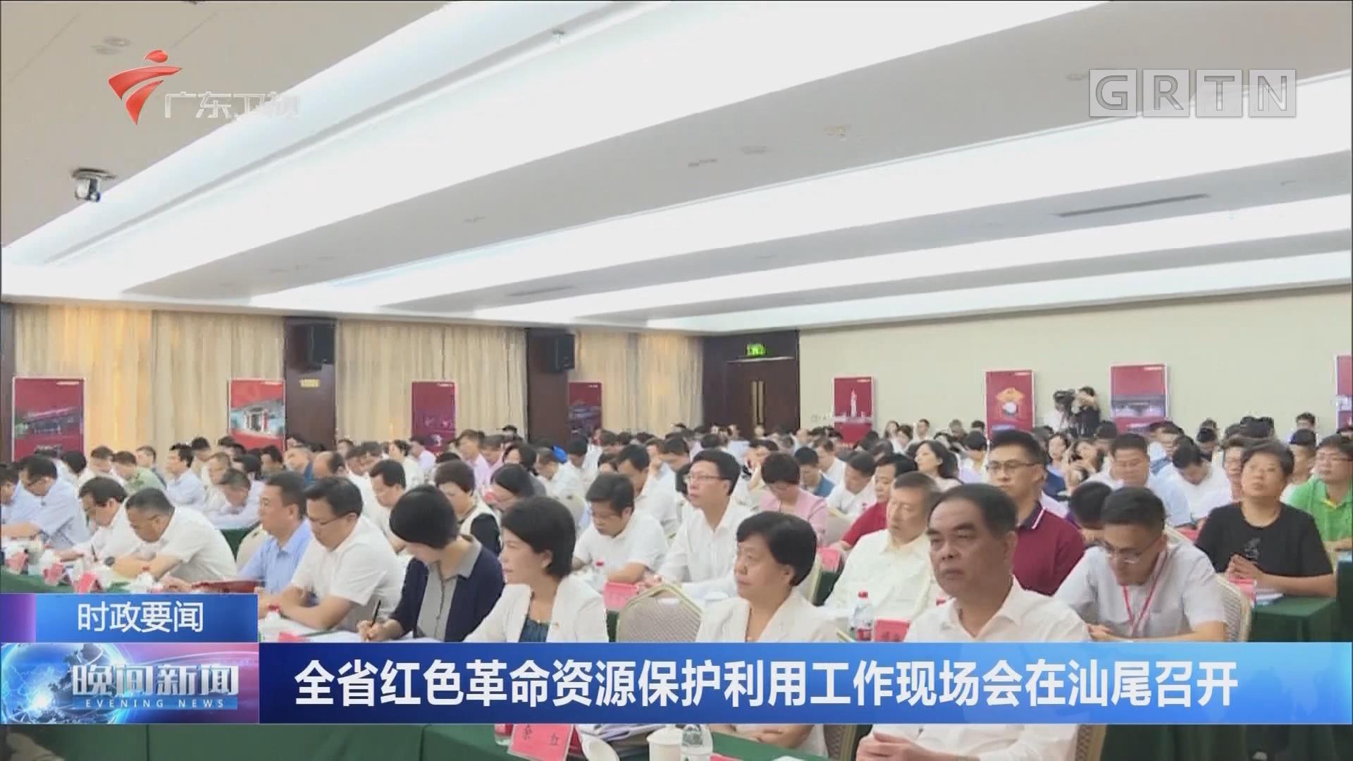 全省红色革命资源保护利用工作现场会在汕尾召开