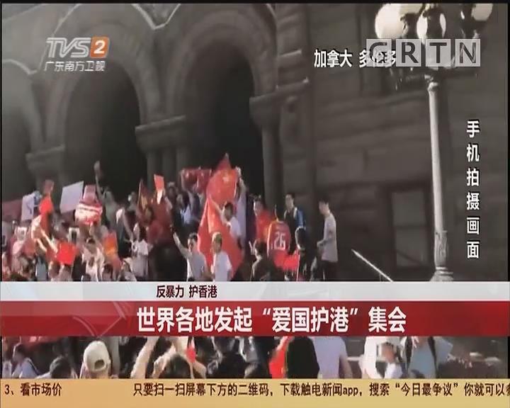 """反暴力 护香港:世界各地发起""""爱国沪港""""集会"""