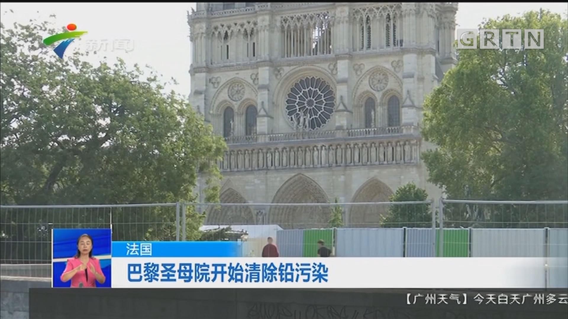 法國:巴黎圣母院開始清除鉛污染
