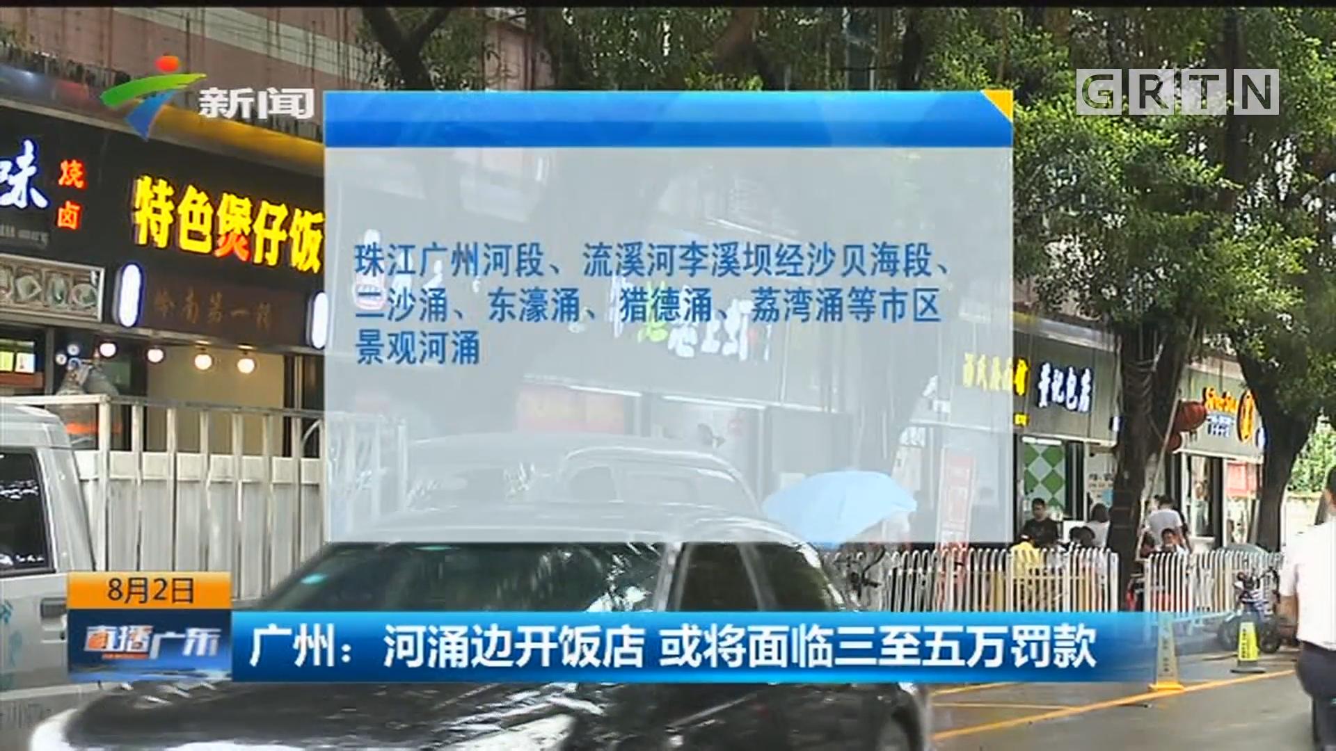 广州:河涌边开饭店 或将面临三至五万罚款
