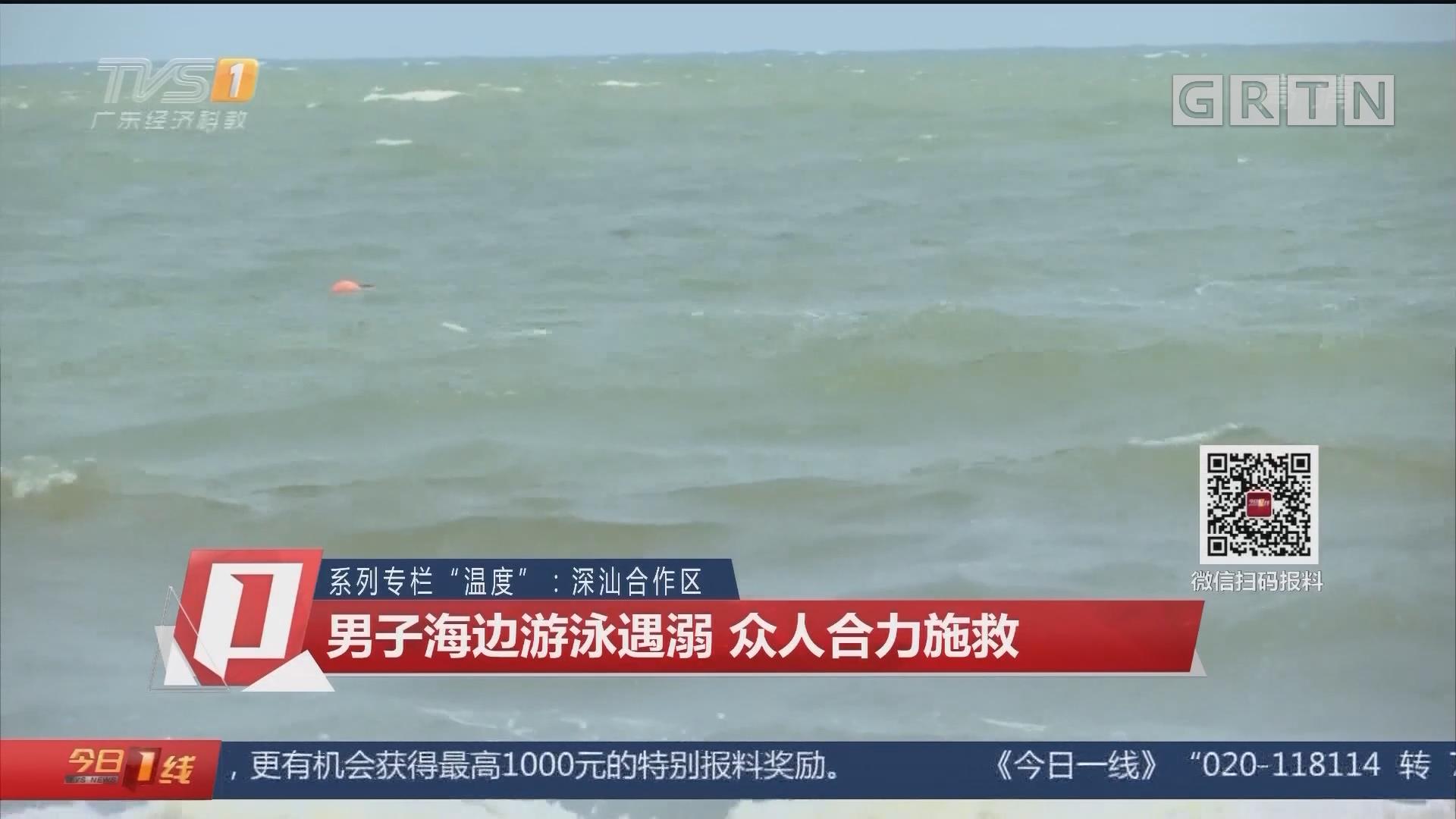 """系列专栏""""温度"""":深汕合作区 男子海边游泳遇溺 众人合力施救"""