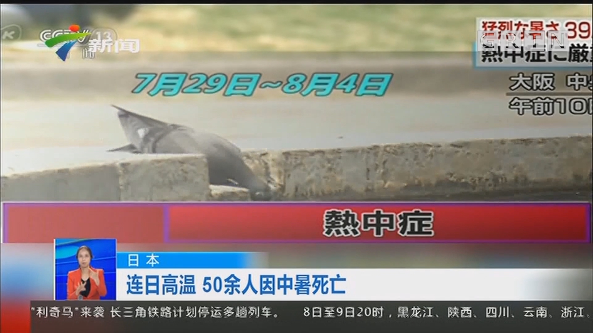 日本:连日高温 50余人因中暑死亡