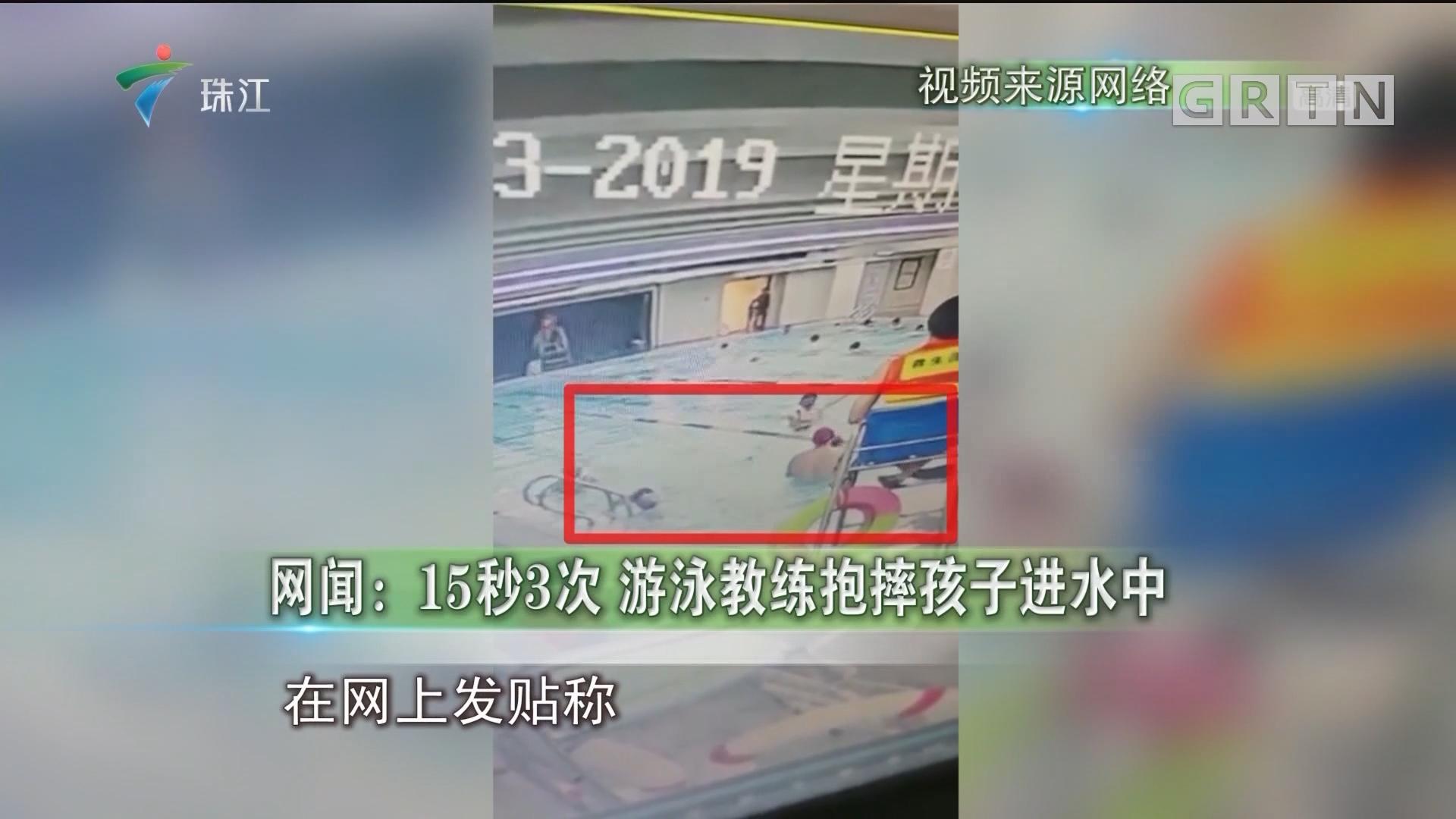 网闻:15秒3次 游泳教练抱摔孩子进水中