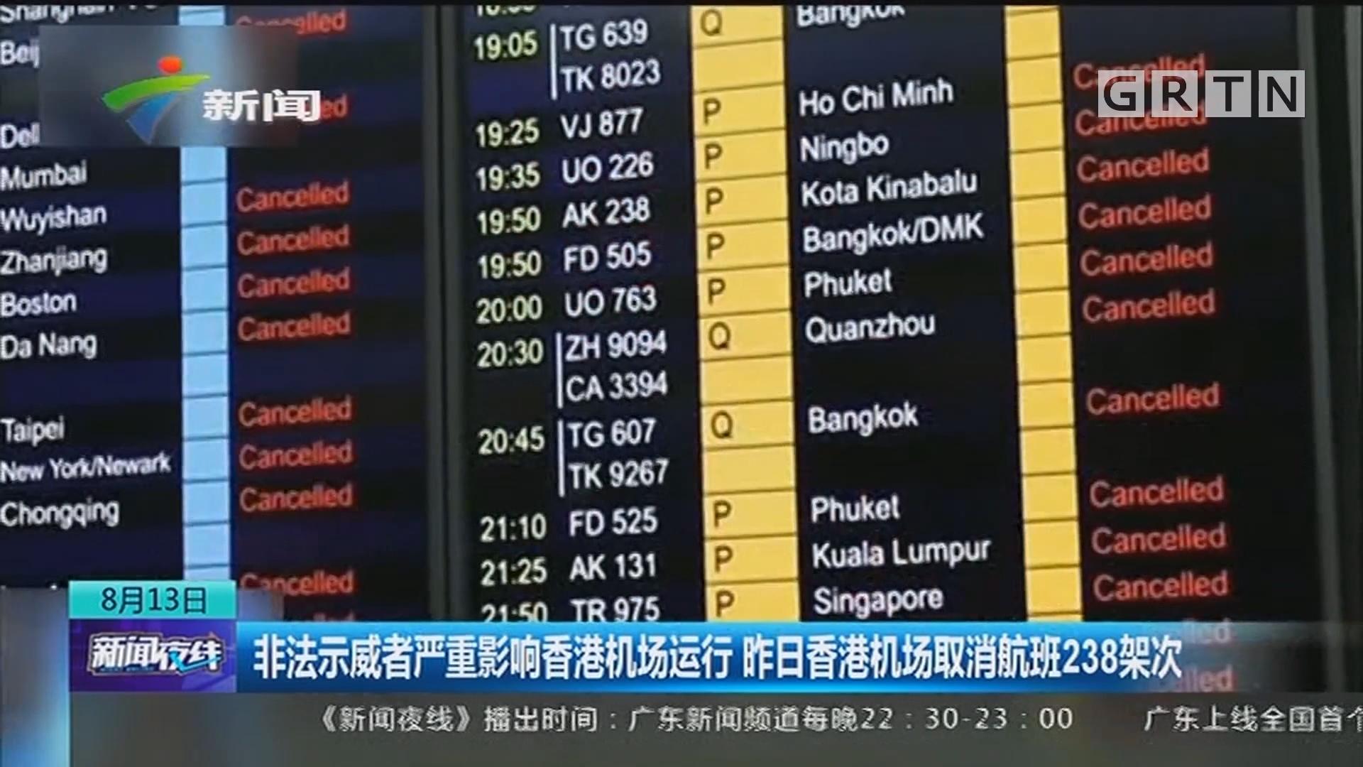 非法示威者严重影响香港机场运行 昨日香港机场取消航班238架次