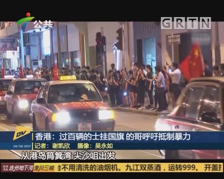 香港:过百辆的士挂国旗 的哥呼吁抵制暴力
