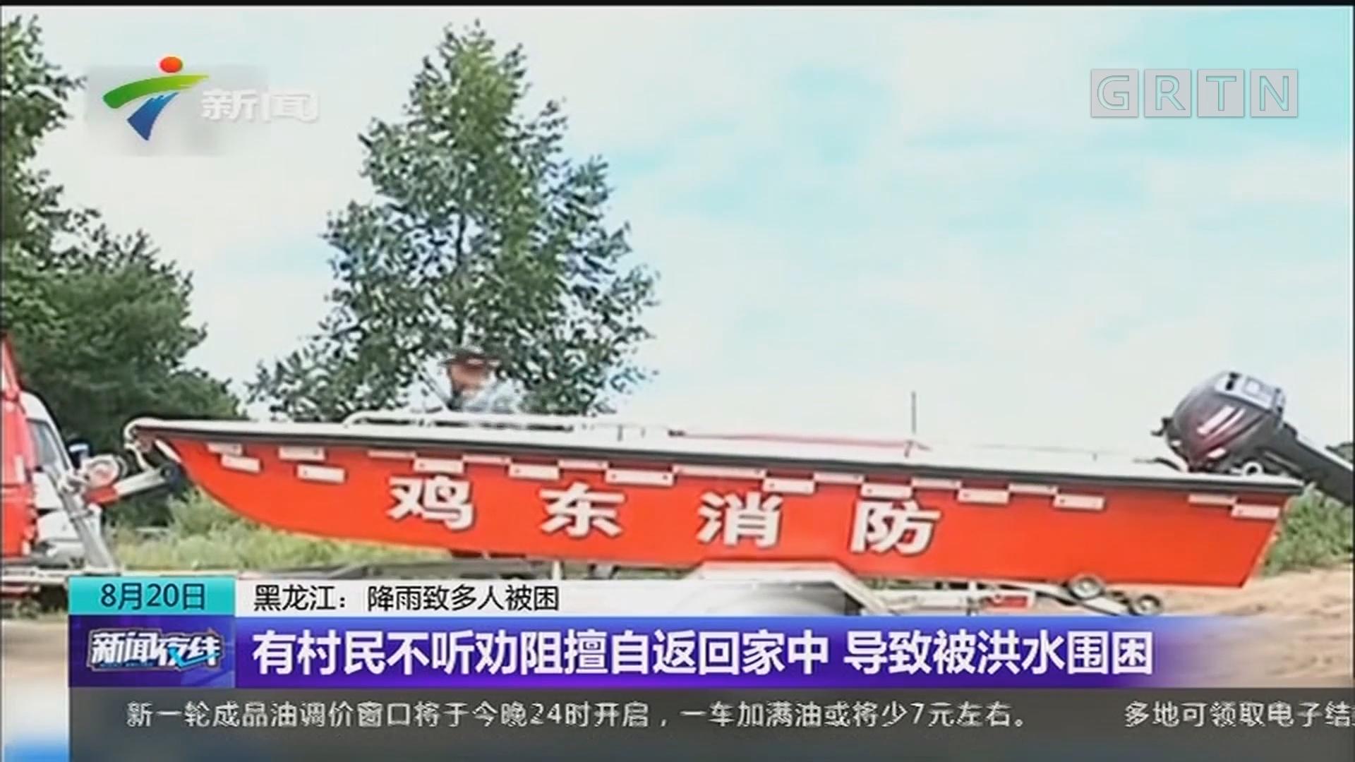 黑龙江:降雨致多人被困 有村民不听劝阻擅自返回家中 导致被洪水围困