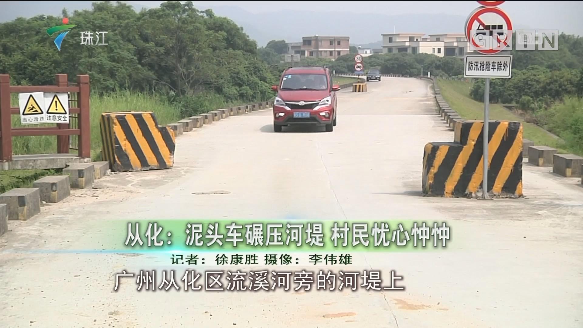 从化:泥头车碾压河堤 村民忧心忡忡