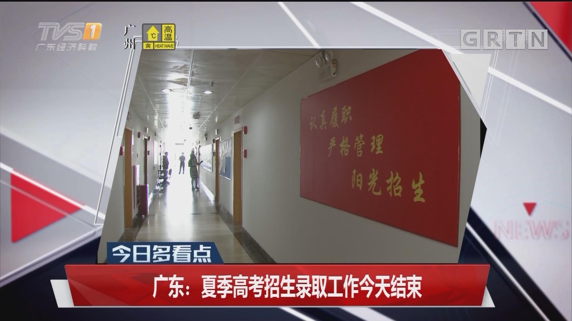 广东:夏季高考招生录取工作今天结束