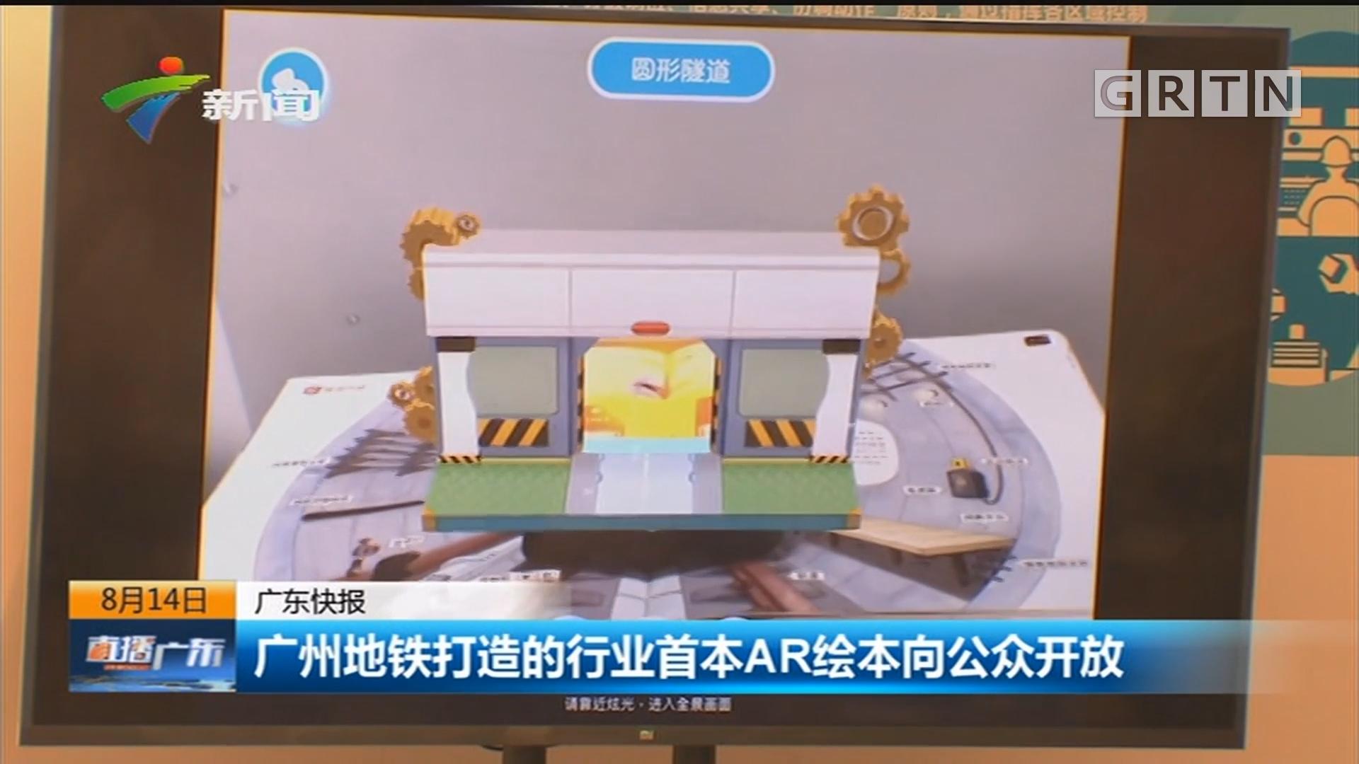 广州地铁打造的行业首本AR绘本向公众开放