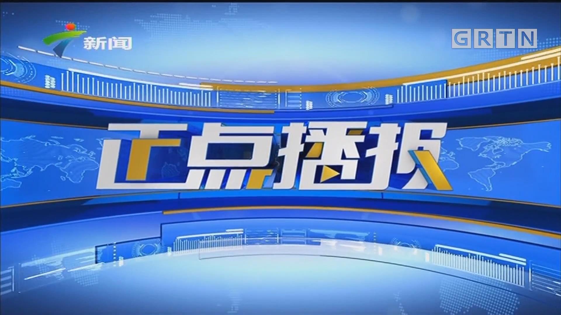 """[HD][2019-08-15]正点播报:猪肉价格持续上涨:广东出台保供应""""十条""""措施"""