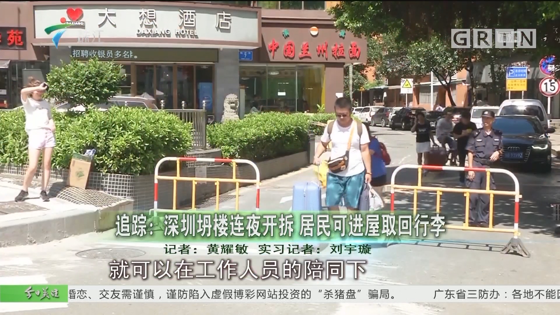 追踪:深圳坍楼连夜开拆 居民可进屋取回行李