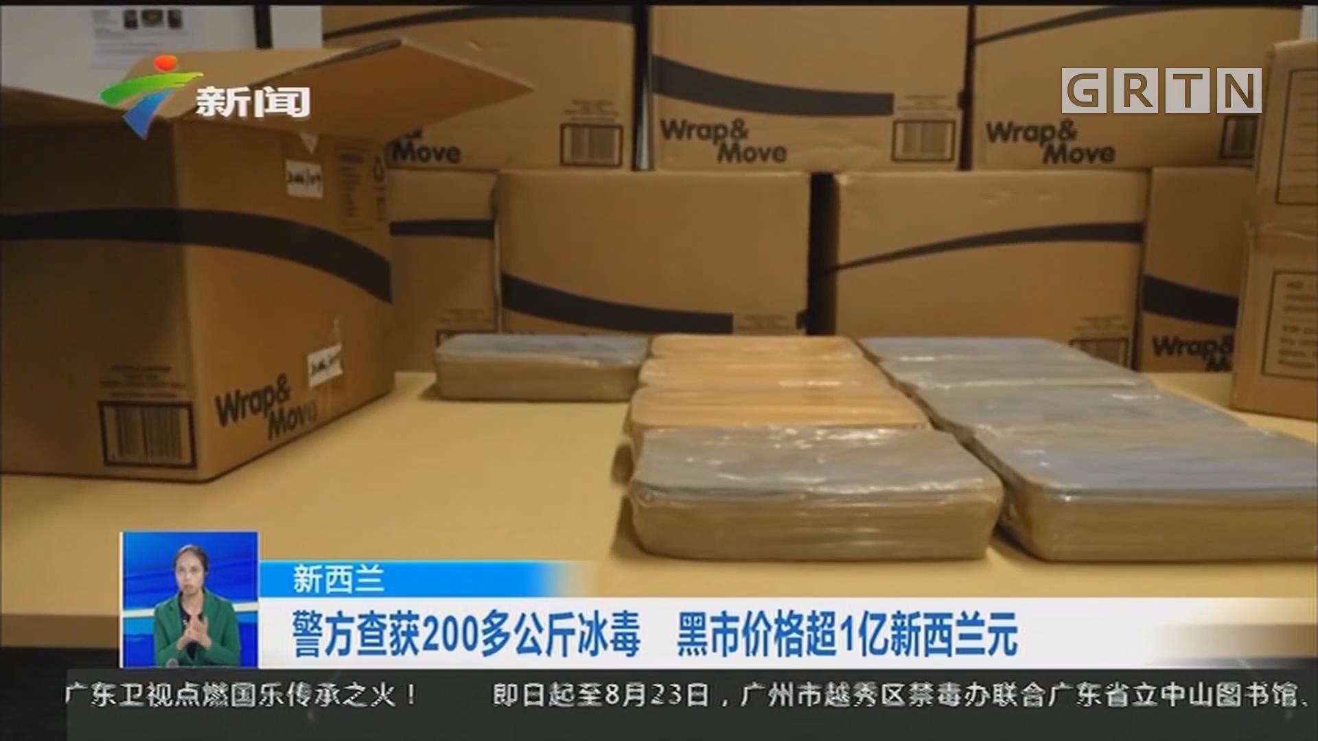 新西兰:警方查获200多公斤冰毒 黑市价格超1亿新西兰元