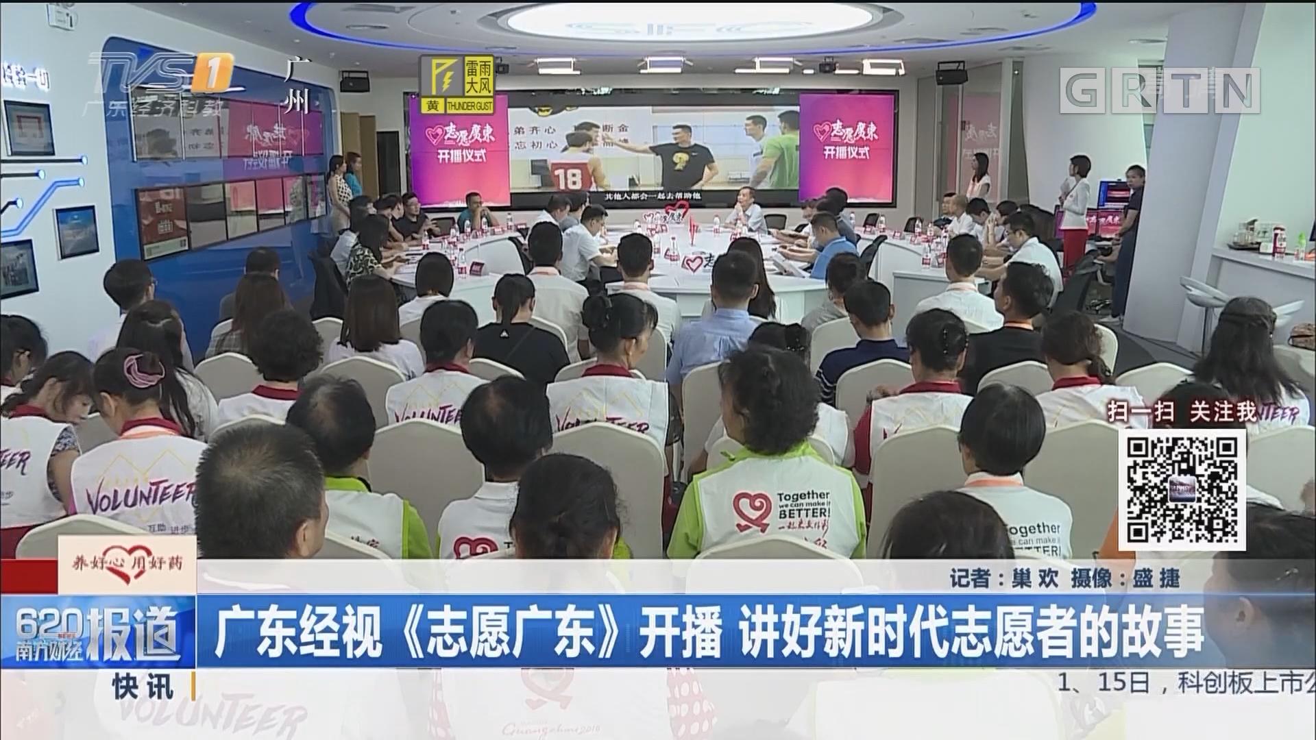 广东经视《志愿广东》开播 讲好新时代志愿者的故事