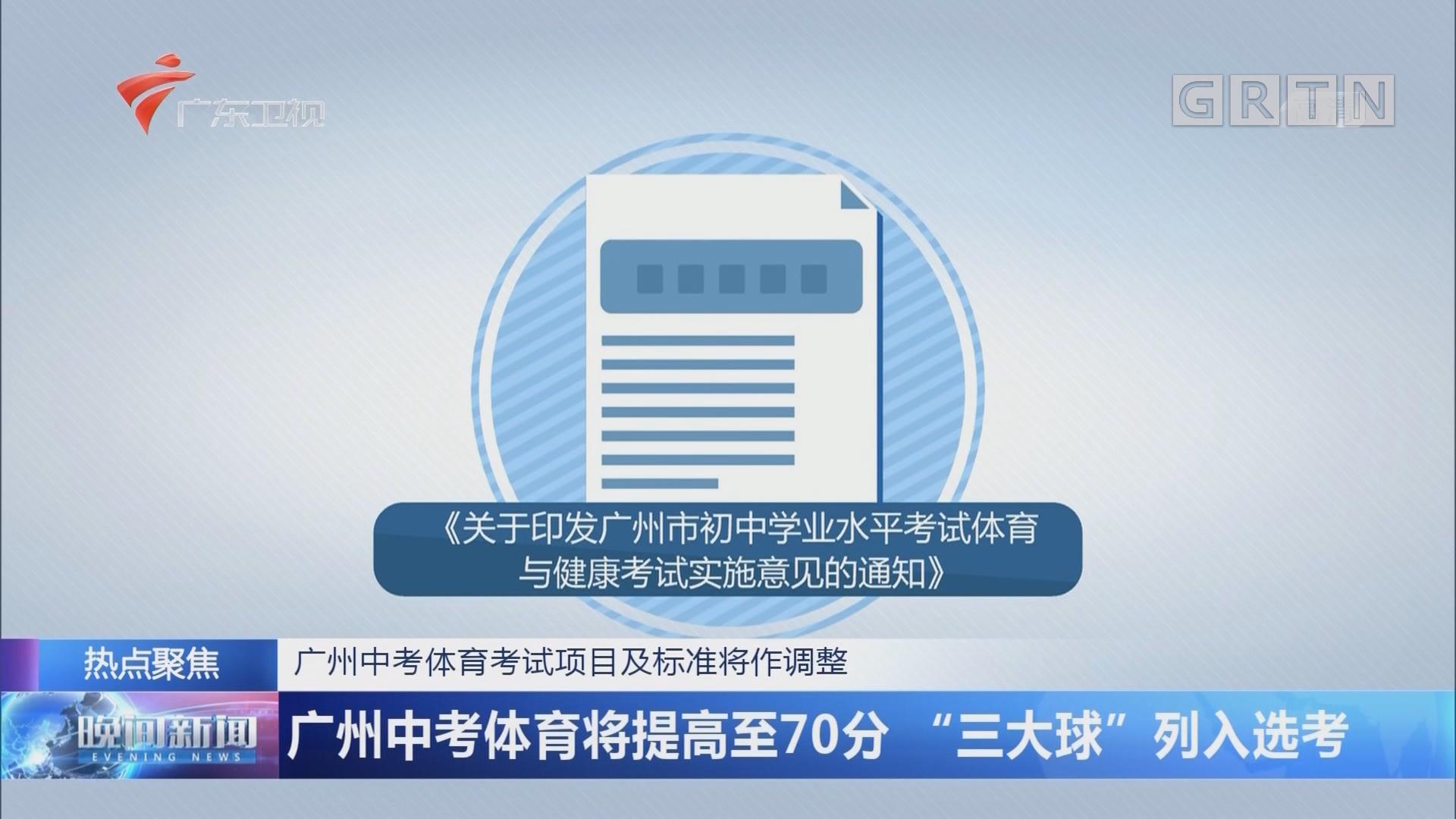 """广州中考体育考试项目及标准将作调整:广州中考体育将提高至70分 """"三大球""""列入选考"""
