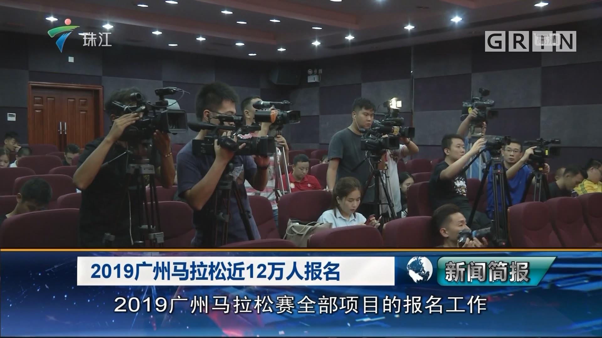2019广州马拉松近12万人报名