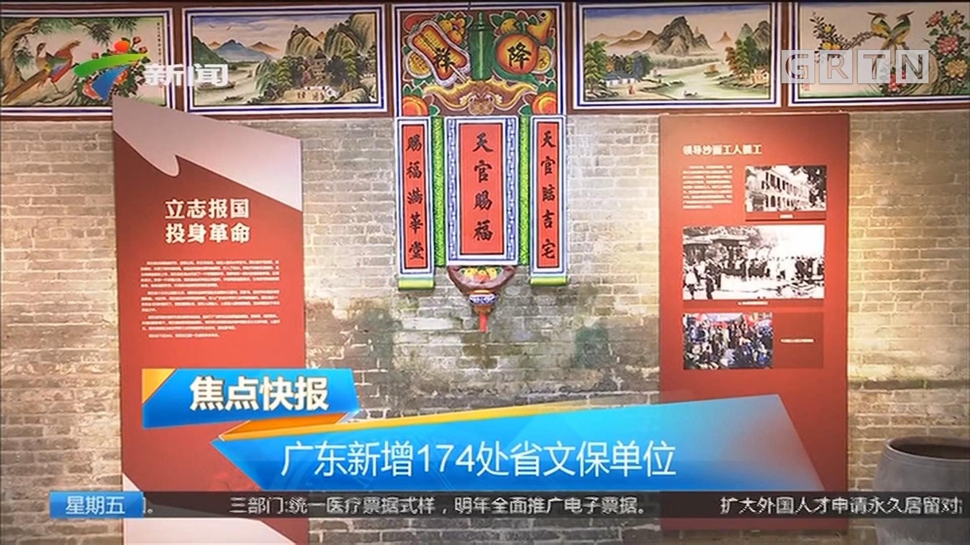 广东新增174处省文保单位