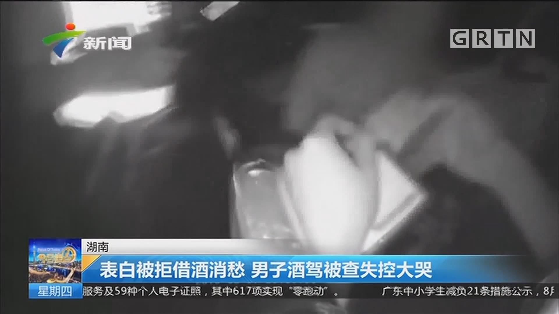 湖南:表白被拒借酒消愁 男子酒驾被查失控大哭