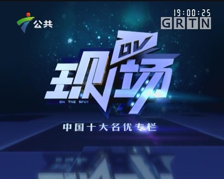 [2019-08-06]DV现场:广州:酒店突然起火 系拆除广告牌施工不当