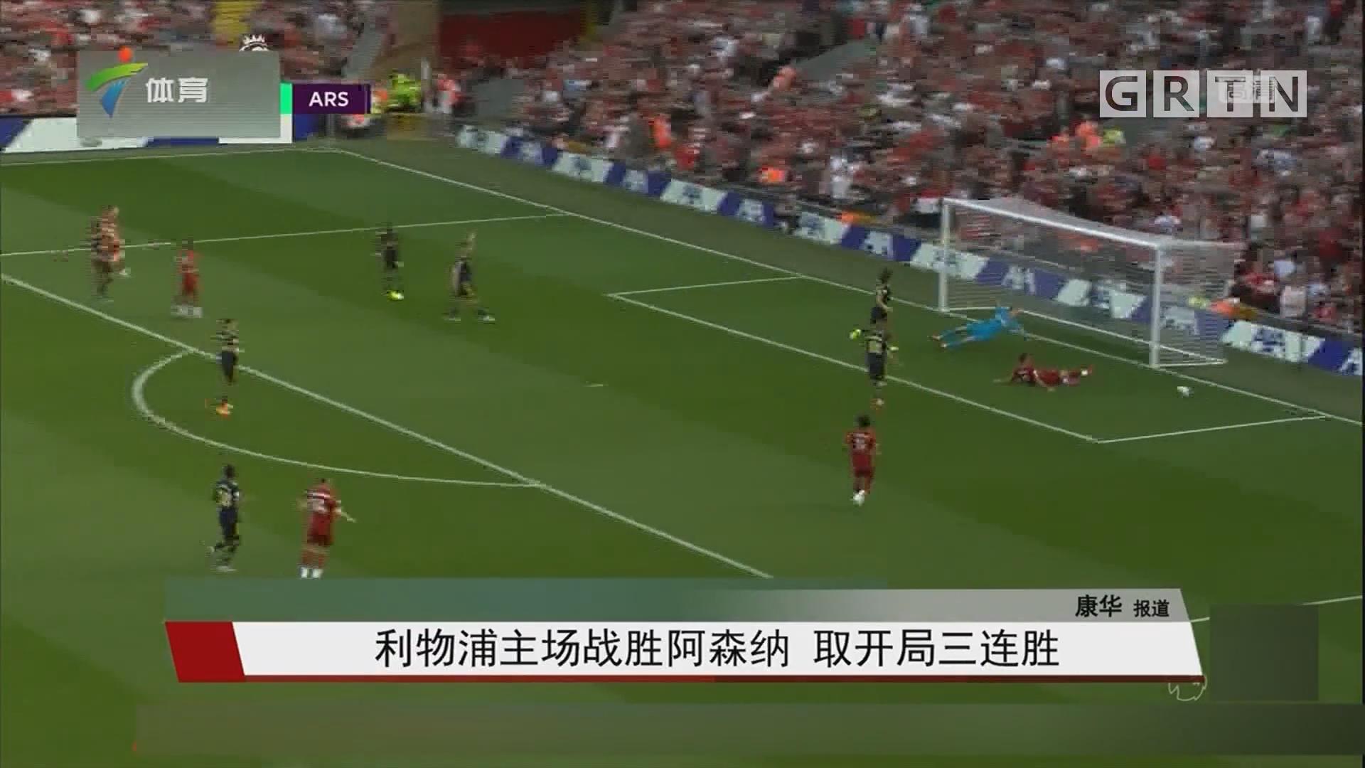 利物浦主场战胜阿森纳 取开局三连胜
