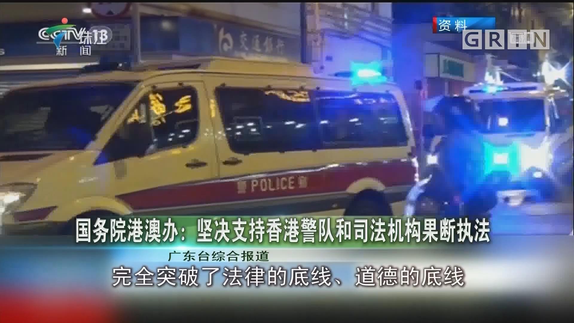 国务院港澳办:坚决支持香港警队和司法机构果断执法