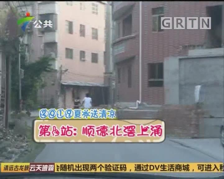 2019夏日送清凉 第1站:顺德北滘上涌