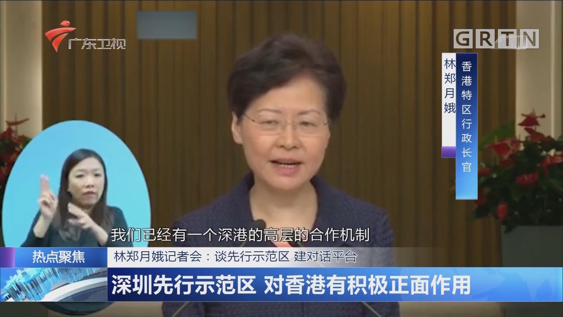 林郑月娥记者会:谈先行示范区 建对话平台 深圳先行示范区 对香港有积极正面作用