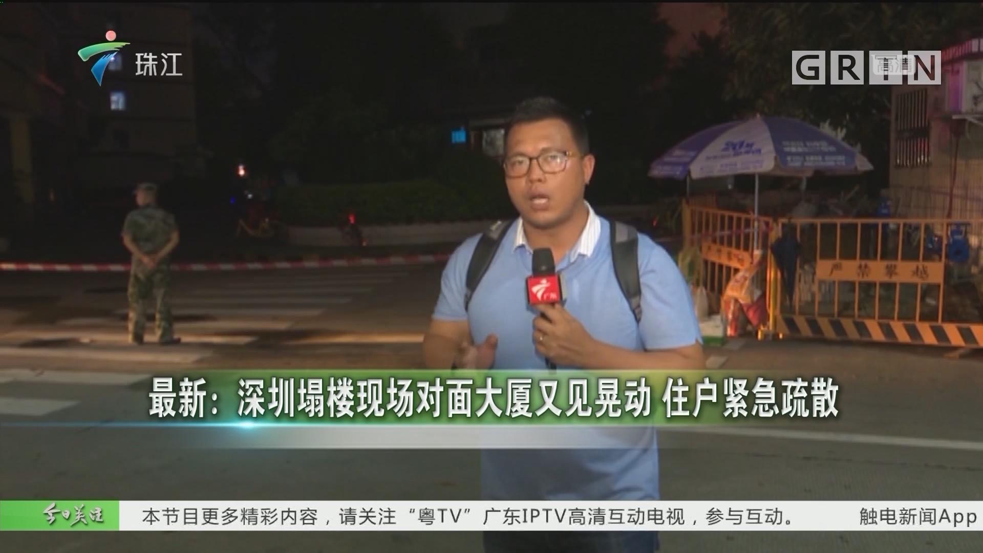 最新:深圳塌楼现场对面大厦又见晃动 住户紧急疏散