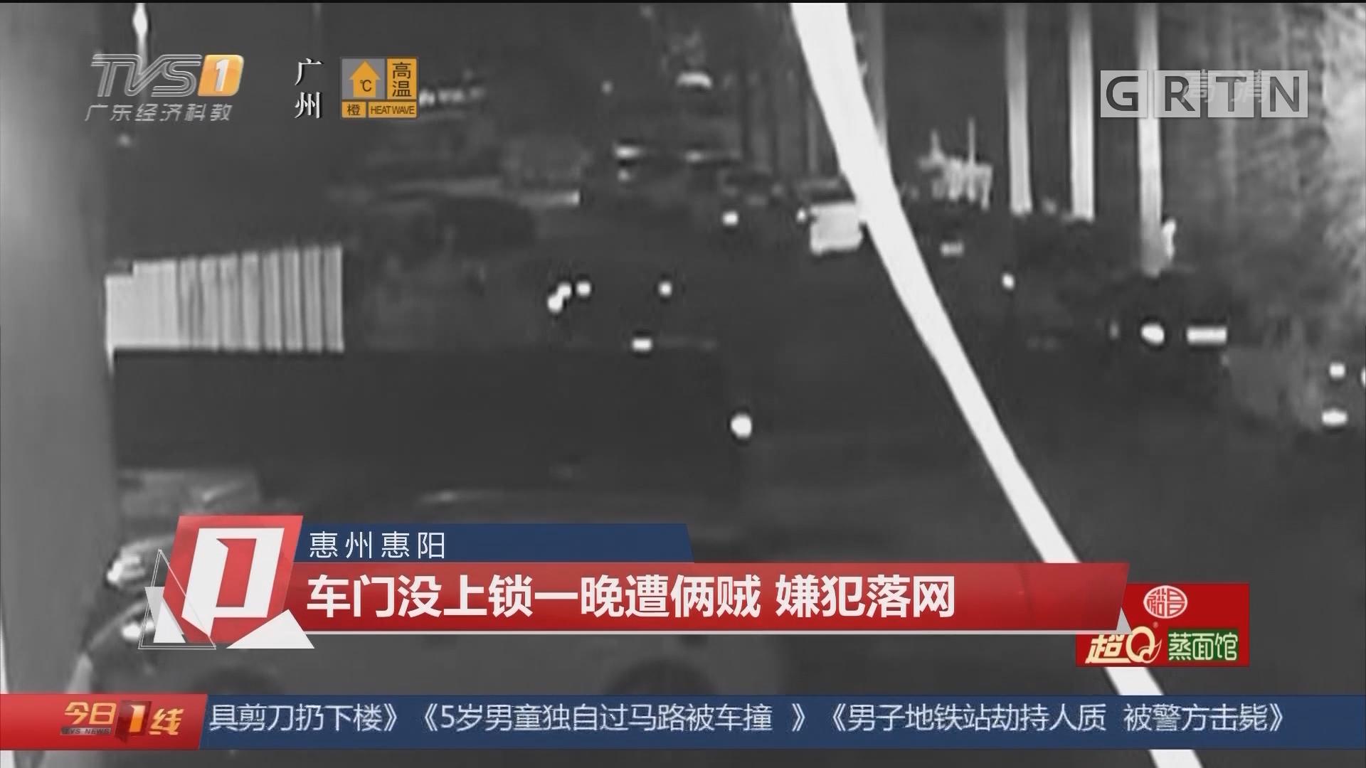 惠州惠阳:车门没上锁一晚遭俩贼 嫌犯落网