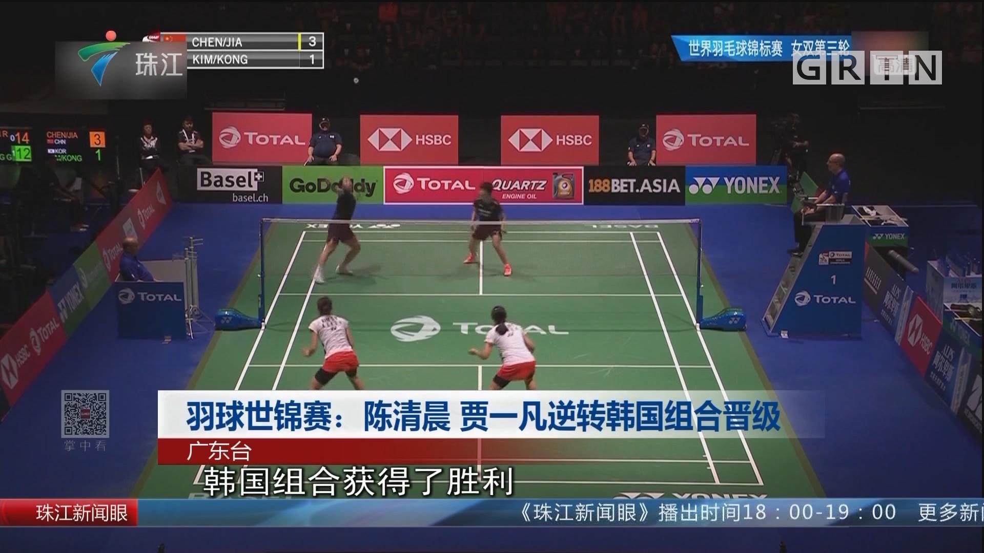 羽球世锦赛:陈清晨 贾一凡逆转韩国组合晋级
