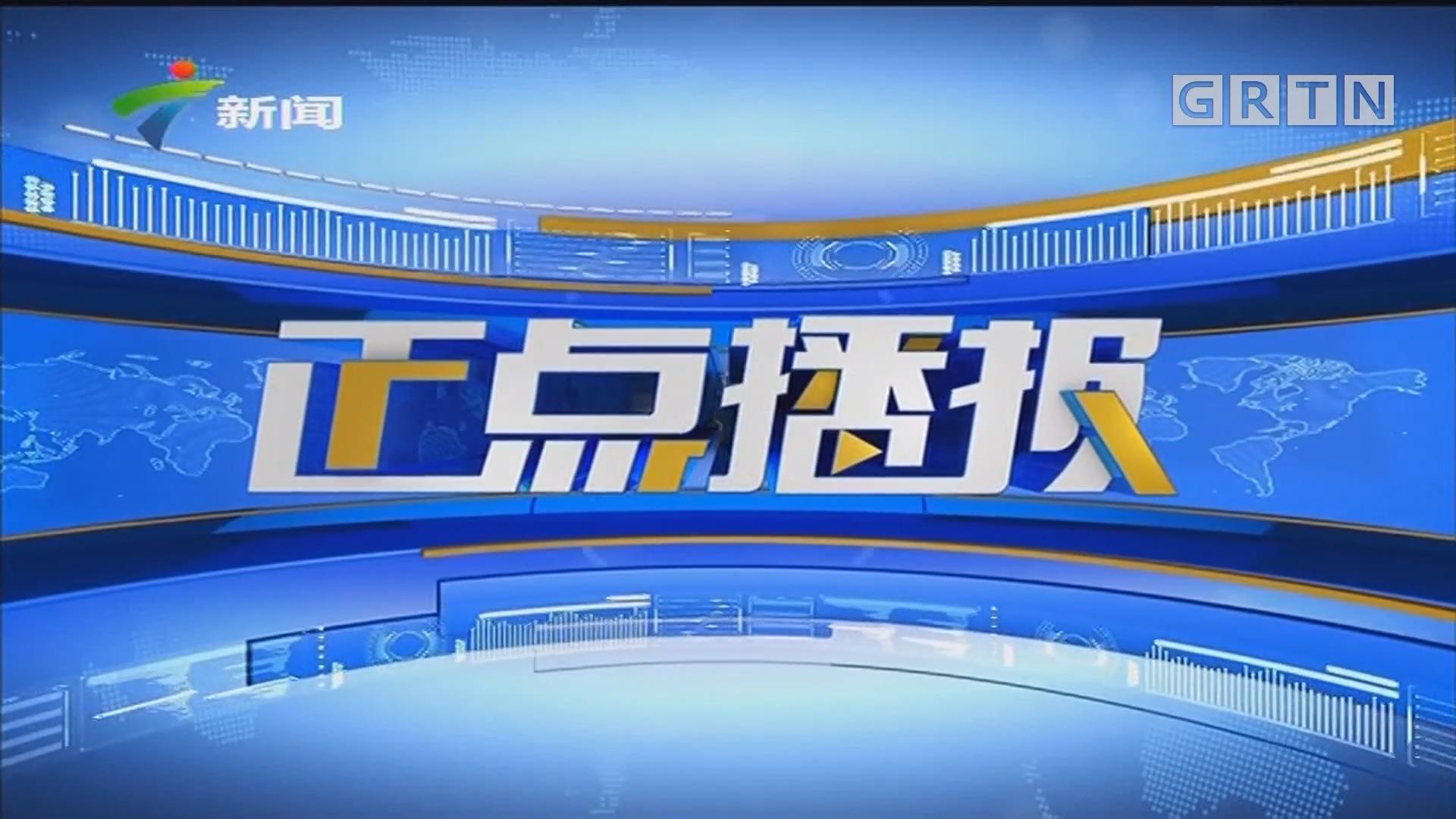 [HD][2019-08-15]正点播报:记者调查:广州施工多粉尘大 工人几乎不戴口罩
