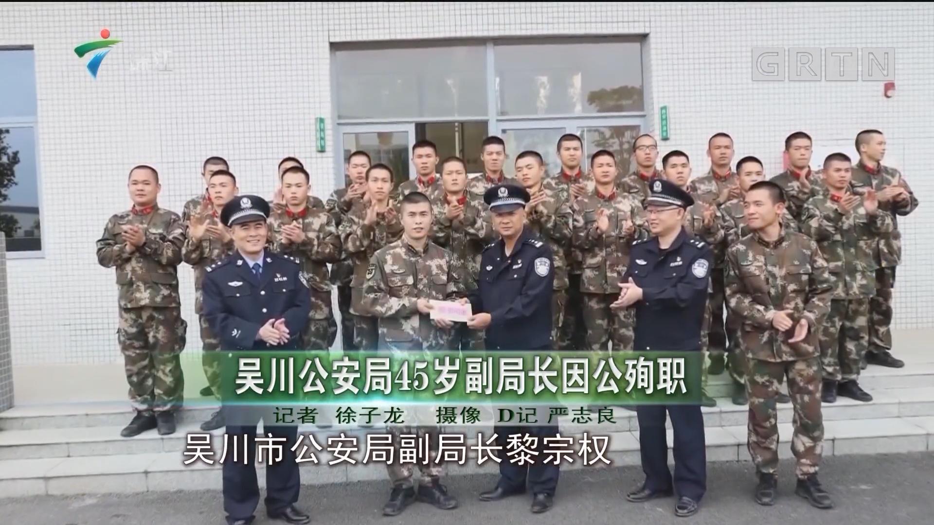 吴川公安局45岁副局长因公殉职